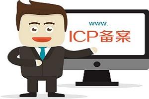 服务器租用ICP备案